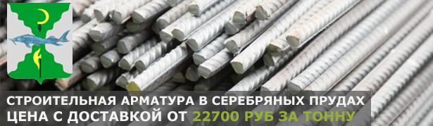 Купить строительную арматуру в Серебряных Прудах с доставкой