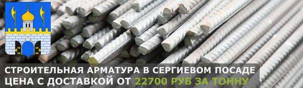 Купить строительную арматуру в Сергиевом Посаде с доставкой