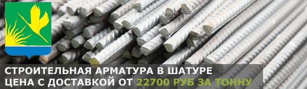 Купить строительную арматуру в Шатуре с доставкой