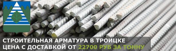 Купить строительную арматуру в Троицке с доставкой