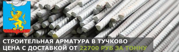 Купить строительную арматуру в Тучково с доставкой