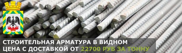 Купить строительную арматуру в Видном с доставкой
