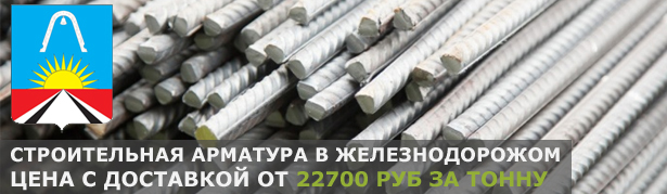 Купить строительную арматуру в Железнодорожном с доставкой