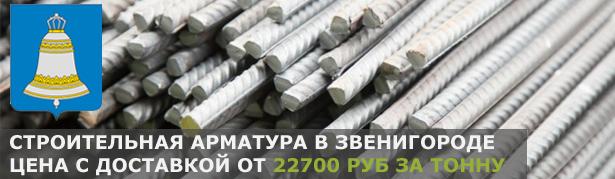 Купить строительную арматуру в Звенигороде с доставкой