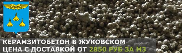 Купить керамзитобетон в Жуковском с доставкой. Выгодные цены