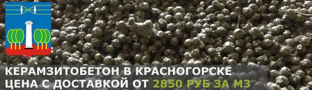 Купить керамзитобетон в Красногорске с доставкой. Выгодные цены