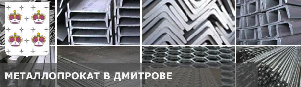 Купить металлопрокат в Дмитрове. Металлопрокат оптом и в розницу