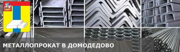 Купить металлопрокат в Домодедово. Металлопрокат оптом и в розницу