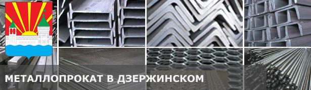 Купить металлопрокат в Дзержинском. Металлопрокат оптом и в розницу