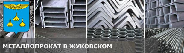 Купить металлопрокат в Жуковском. Металлопрокат оптом и в розницу