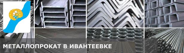 Купить металлопрокат в Ивантеевке. Металлопрокат оптом и в розницу