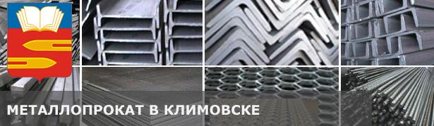Купить металлопрокат в Климовске. Металлопрокат оптом и в розницу