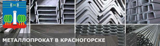 Купить металлопрокат в Красногорске. Металлопрокат оптом и в розницу