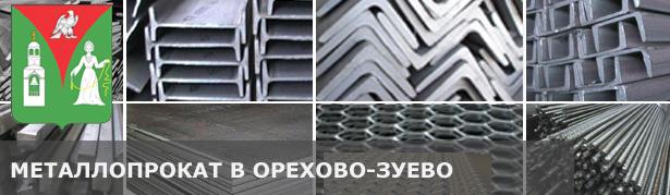 Купить металлопрокат в Орехово-Зуево. Металлопрокат оптом и в розницу