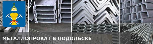 Купить металлопрокат в Подольске. Металлопрокат оптом и в розницу