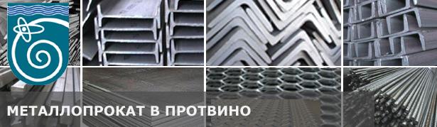 Купить металлопрокат в Протвино. Металлопрокат оптом и в розницу