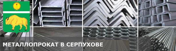 Купить металлопрокат в Серпухове. Металлопрокат оптом и в розницу
