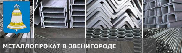 Купить металлопрокат в Звенигороде. Металлопрокат оптом и в розницу