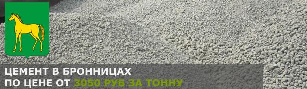 Купить цемент в Бронницах по низкой цене от производителя.