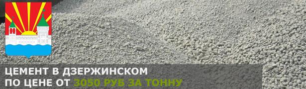 Купить цемент в Дзержинском по низкой цене от производителя.