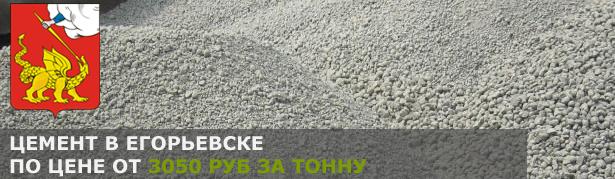 Купить цемент в Егорьевске по низкой цене от производителя.