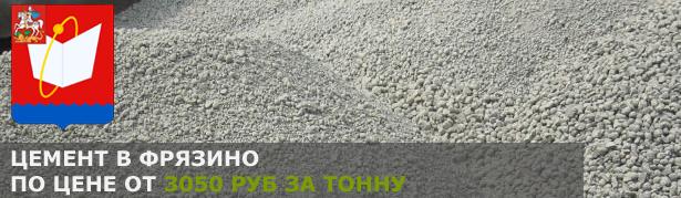 Купить цемент в Фрязино по низкой цене от производителя.
