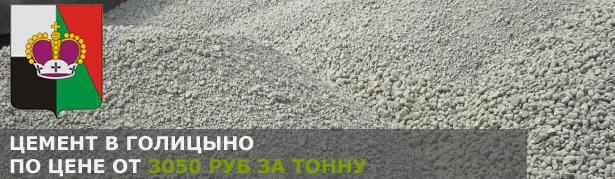 Купить цемент в Голицыно по низкой цене от производителя.
