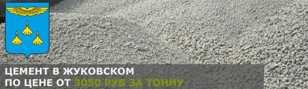 Купить цемент в Жуковском по низкой цене от производителя.