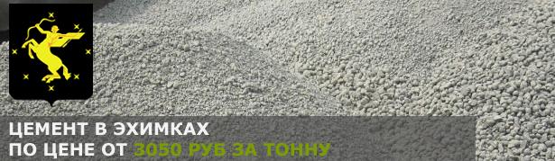 Купить цемент в Химках по низкой цене от производителя.
