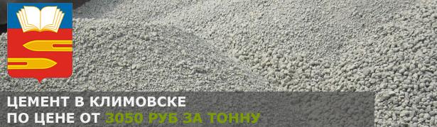 Купить цемент в Климовске по низкой цене от производителя.