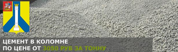 Купить цемент в Коломне по низкой цене от производителя.