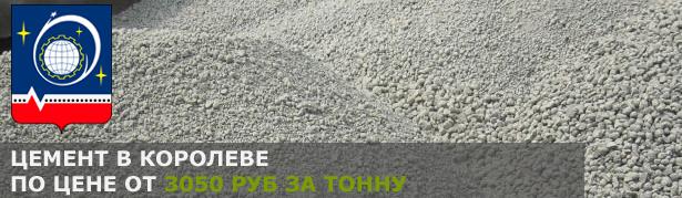 Купить цемент в Королеве по низкой цене от производителя.