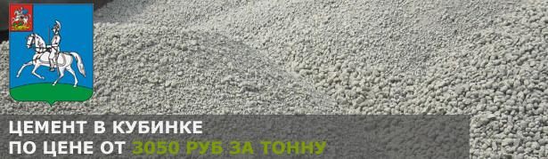 Купить цемент в Кубинке по низкой цене от производителя.