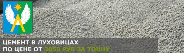 Купить цемент в Луховицах по низкой цене от производителя.