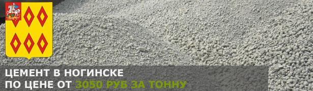 Купить цемент в Ногинске по низкой цене от производителя.