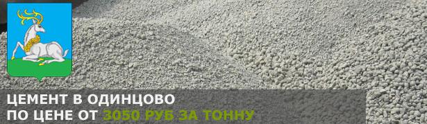Купить цемент в Одинцово по низкой цене от производителя.