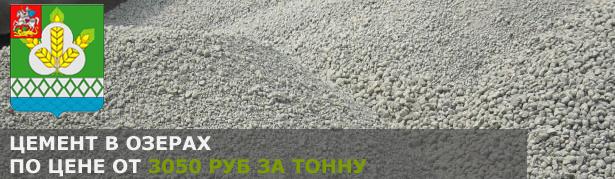 Купить цемент в Озерах по низкой цене от производителя.