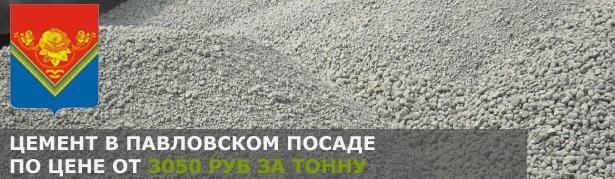 Купить цемент в Павловском Посаде по низкой цене от производителя.