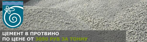 Купить цемент в Протвино по низкой цене от производителя.