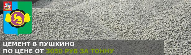 Купить цемент в Пушкино по низкой цене от производителя.