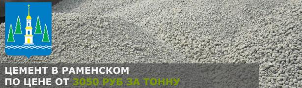 Купить цемент в Раменском по низкой цене от производителя.