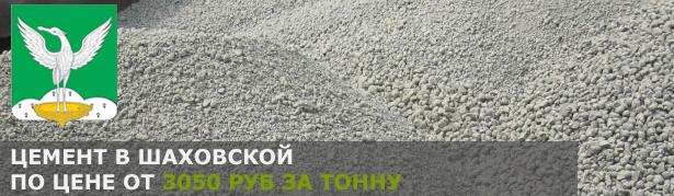 Купить цемент в Шаховской по низкой цене от производителя.