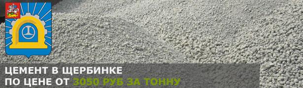 Купить цемент в Щербинке по низкой цене от производителя.