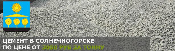 Купить цемент в Солнечногорске по низкой цене от производителя.