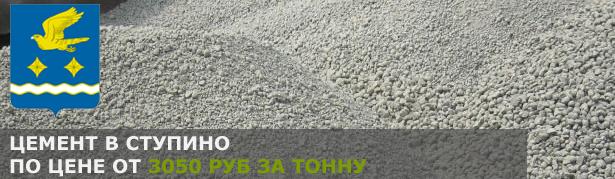 Купить цемент в Ступино по низкой цене от производителя.