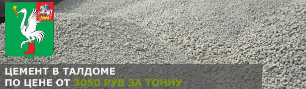 Купить цемент в Талдоме по низкой цене от производителя.