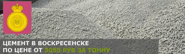 Купить цемент в Воскресенске по низкой цене от производителя.