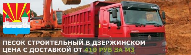 Купить песок с доставкой в Дзержинском. Низкие цены за куб песка в Дзержинском. Продажа песка в Дзержинском по хорошей стоимости за кубометр