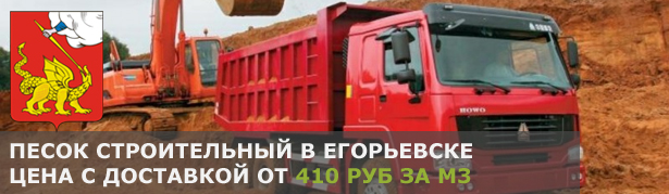 Купить песок с доставкой в Егорьевске. Низкие цены за куб песка в Егорьевске. Продажа песка в Егорьевскепо хорошей стоимости за кубометр