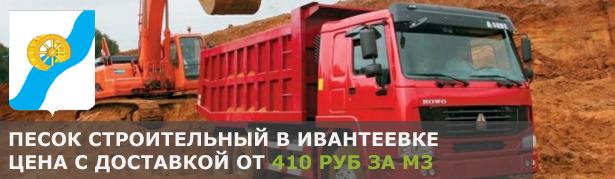 Купить песок с доставкой в Ивантеевке. Низкие цены за куб песка в Ивантеевке. Продажа песка в Ивантеевке по хорошей стоимости за кубометр